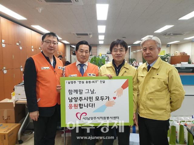 [코로나19] 힘내요 남양주시자원봉사센터, 안심응원 킷 전달