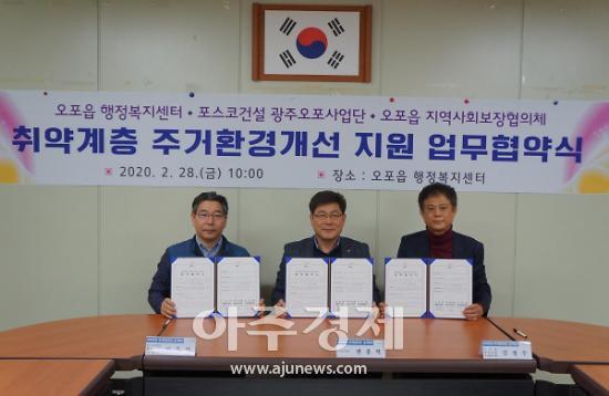 광주시 오포읍-포스코 광주오포사업단 맞춤형 집수리 사업 협약