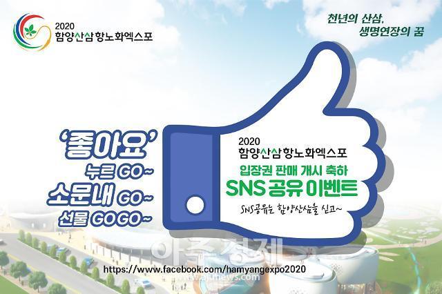9월 개최 함양산삼항노화엑스포 경품 이벤트…페북 공유하면 선물 풍성