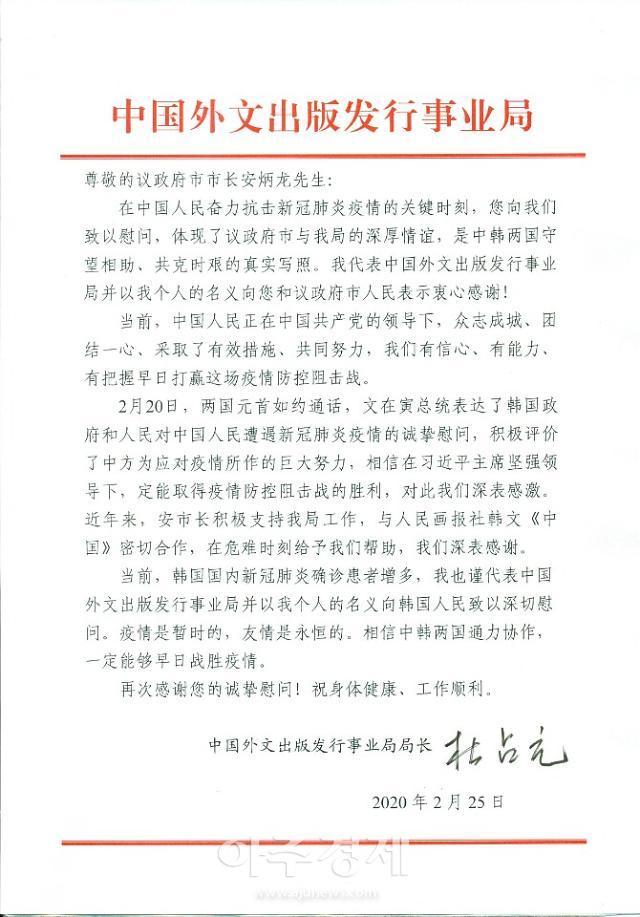 """[코로나19] """"두터운 우정 확인"""" 중국 감사서한 받은 안병용 의정부시장"""