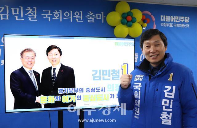 김민철 의정부을 예비후보, 복합컨벤션센터 건립…문화여가 공약 발표