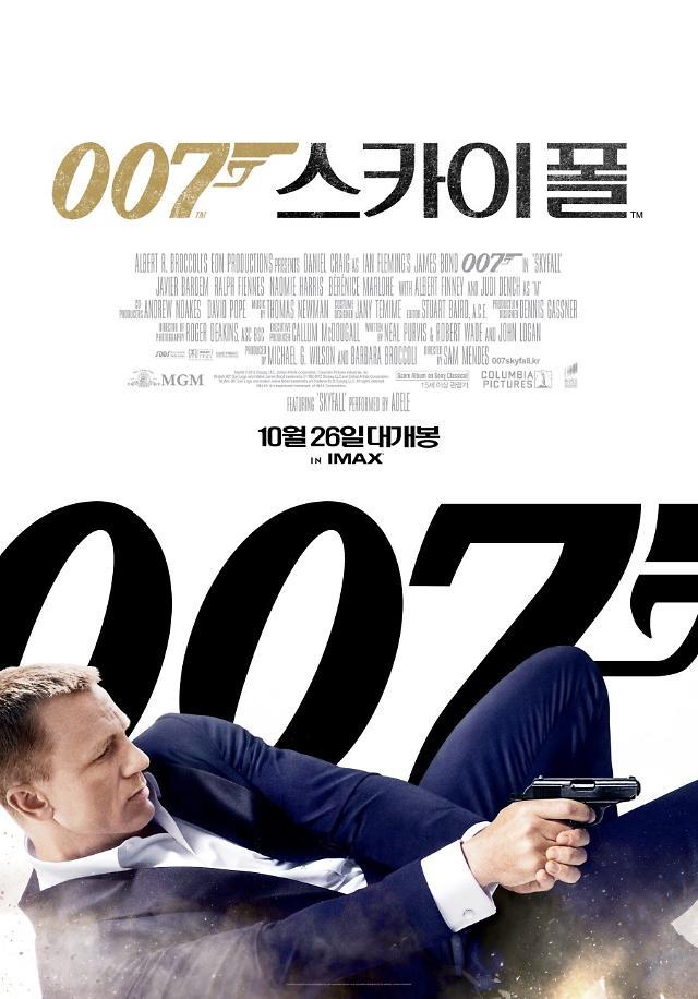 제임스 본드···영화 007 스카이폴 왜 화제?