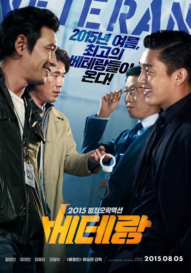 유아인·황정민 주연 영화 베테랑 왜 화제?