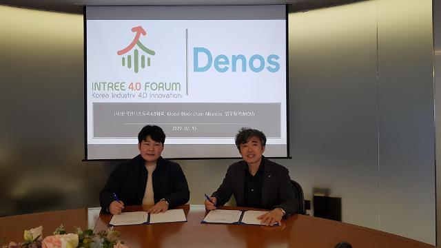 데노스, 제조혁신 단체와 국내 첫 블록체인 하드웨어 연구팀 발족