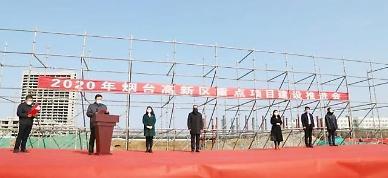 옌타이 고신구, 2020 중점프로젝트 추진회 개최 [중국 옌타이를 알다(439)]