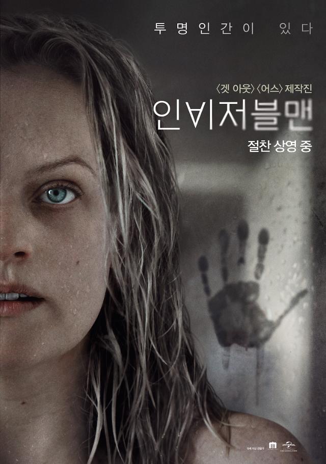 인비저블맨 주말 박스오피스 1위…북미 박스오피스까지 장악