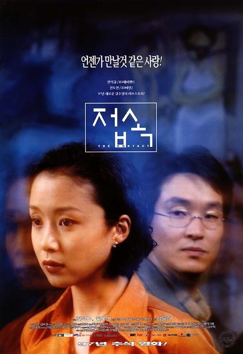 한석규‧전도연 주연 영화 '접속' 왜 화제?