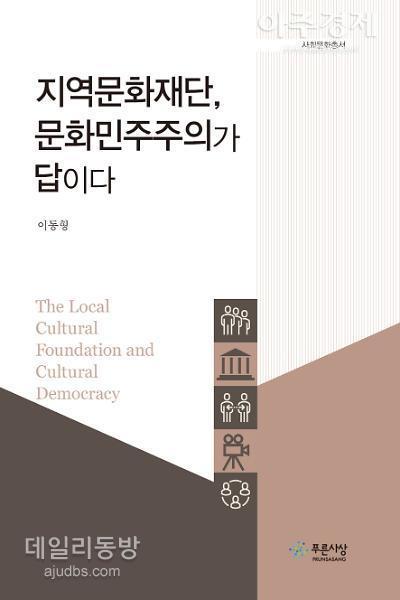 [새책] 지역문화재단 문화민주주의가 답이다·양준일 메이비 外