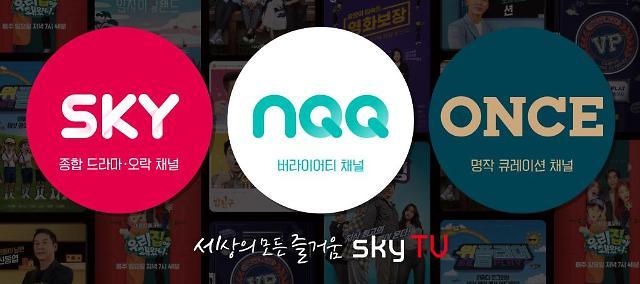 """skyTV, 3개 채널 개편 단행… """"세상의 모든 즐거움 담는다"""""""