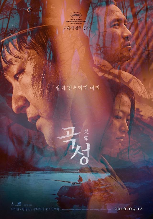 곽도원·황정민 주연 영화 곡성 왜 화제?