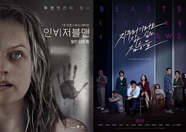 썰렁한 극장가, 인비저블맨 박스오피스 1위에도 2만 동원