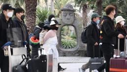 .韩济州暂停免签入境一个月 旅游业受严重冲击.