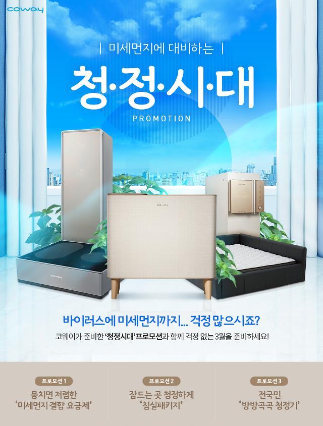 코웨이, 봄철 맞아 청정시대 프로모션' 진행