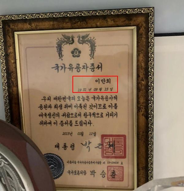 """[김정래의 군과 법] """"신천지 이만희는 되는데···"""" 6.25참전 인정받는데 65년"""
