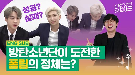 [아이돌 키워드] 방탄소년단 진과 RM이 도전한 폼림의 정체는?