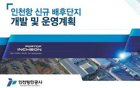 IPA, 2020년 인천항 신규 배후단지 개발 및 운영계획 담은 홍보 브로셔 제작