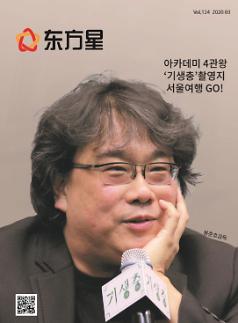 아카데미 4관왕 기생충 촬영지 서울여행 GO!