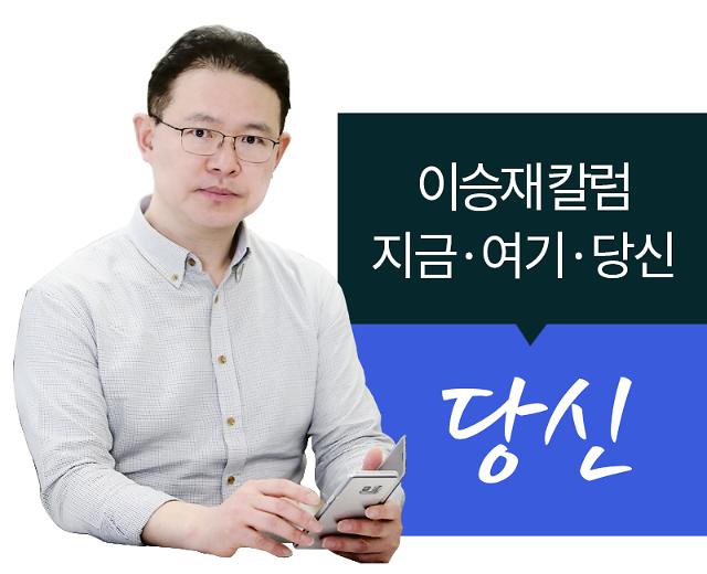 [이승재 칼럼-지금·여기·당신] 코로나19전(戰), 담대한 정책 공론화해야