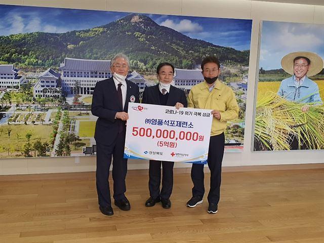 영풍 석포제련소, 코로나19 극복 기금 5억원 기탁