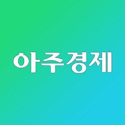 [아주경제 오늘의 뉴스 종합] '김여정 비난 담화' 다음날 '위로 친서' 보낸 김정은 外