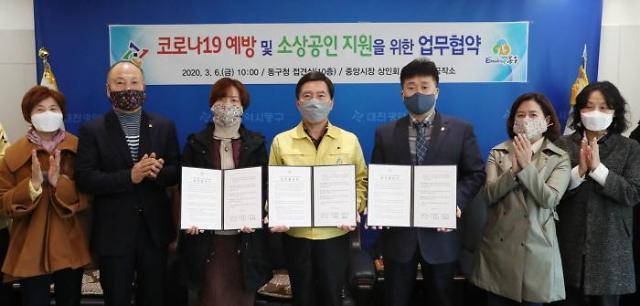 [코로나 19]대전동구, 코로나19 예방 및 소상공인 지원 업무협약 체결