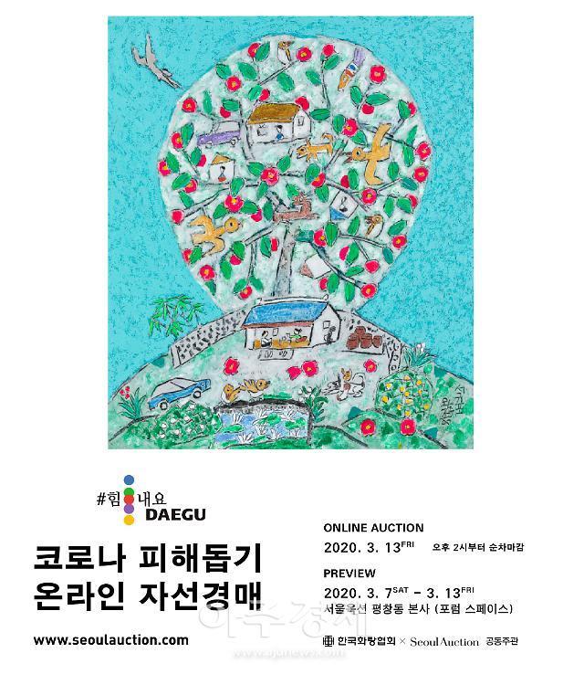 [사진=한국화랑협회 제공]