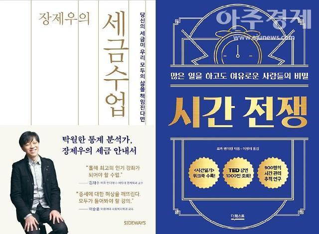 [새책] 장제우의 세금수업·시간 전쟁 外