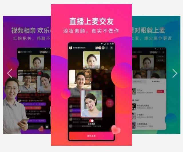 中 데이팅앱 제2전성기 맞나... 텐센트도 화상채팅형 환위 출시