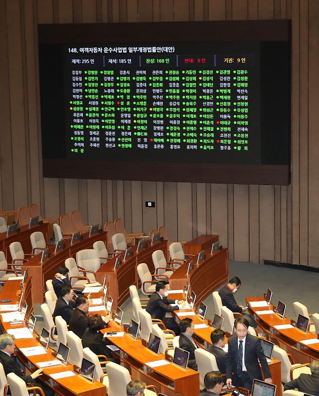 타다 금지법 국회 본회의 통과…타다 서비스 막혔다