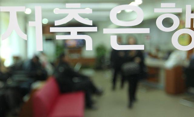 [빛바랜 저축은행 상품]①저축은행 예금금리 1%대로 추락…업권 사상 처음