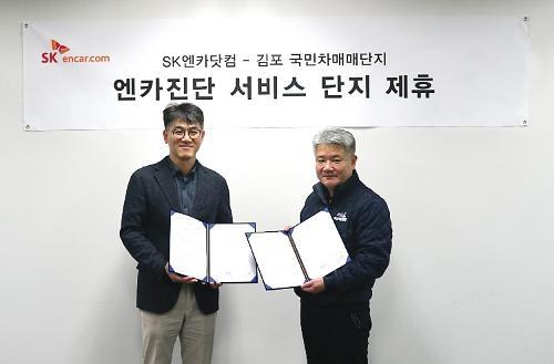 SK엔카닷컴-김포국민차매매단지, 업무협약 체결