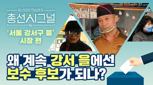 """[총선 시그널] """"서울 강서을에선 왜 계속 보수 후보가 당선되나?"""" 시장 민심을 들어보았다"""