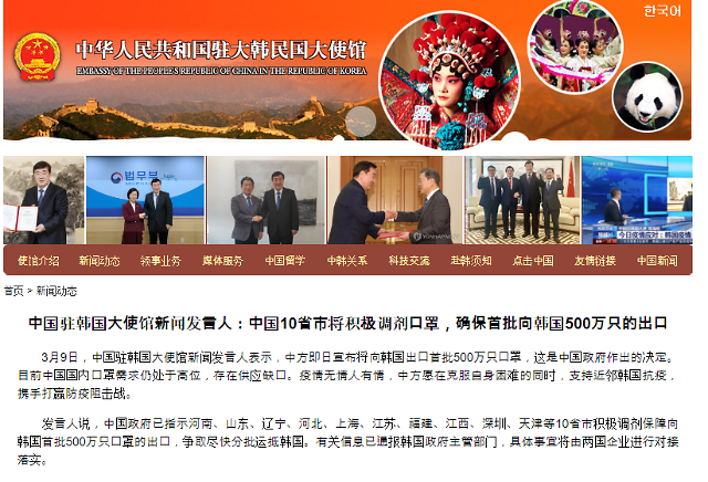 [마스크 대란] 한숨 돌린 중국, 한국에 마스크 수출