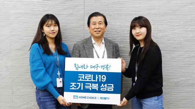 홈초이스-케이블TV, 코로나19 극복 위한 콘텐츠 기부… 대구·경북에 성금 전달