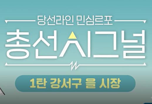 """[총선 르포 영상] 다시 보는 보수 텃밭 강서을 민심....""""진성준이냐, 김태우냐"""