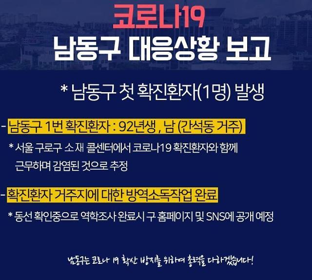 인천 남동구, 첫 확진자 동선 공개...구로구 콜센터 근무