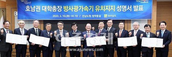 """호남권 대학총장 21명 """"방사광가속기 나주에 유치해야"""""""