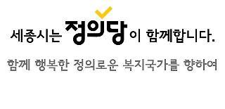 """[로컬 핫이슈] 정의당 세종시당 """"학생 안전위해 공개토론 벌이자"""""""