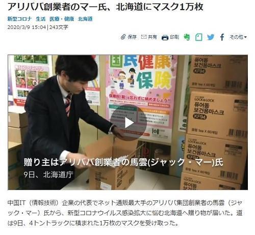 [코로나19]마윈이 일본에 보낸 마스크...알고보니 한국산?