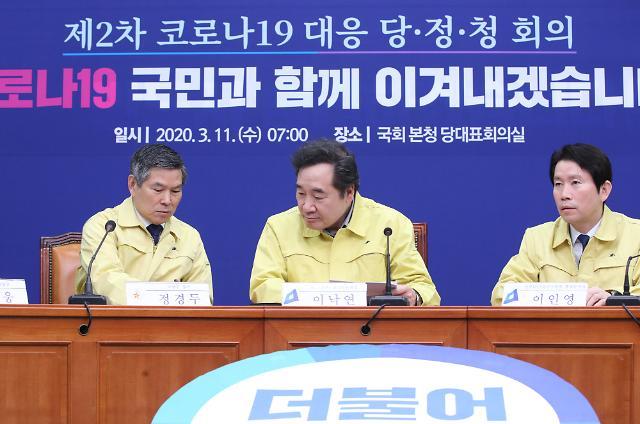 """당정청 """"코로나 추경 증액과 지원사업 신설 검토"""""""