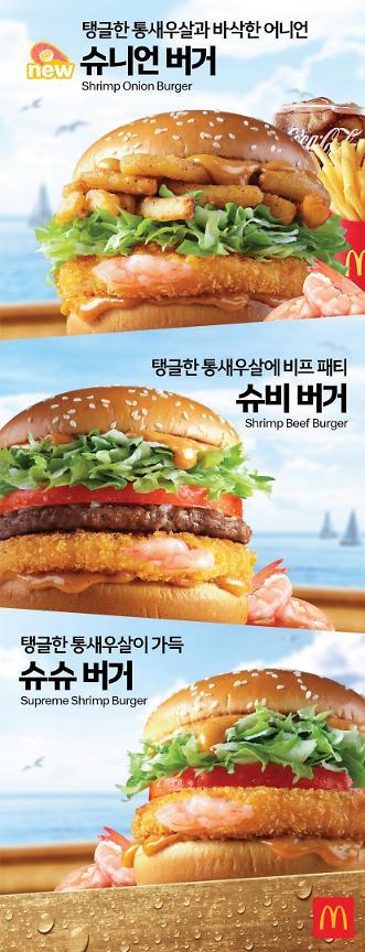 맥도날드, '슈니언 버거' 출시···새우 3종 완성