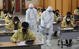 .[Coronavirus] Seoul puts hundreds of call centers under scrutiny.