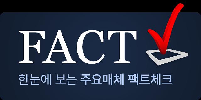 [팩트체크 요약] 日 한국인 입국금지 사전에 통보했나