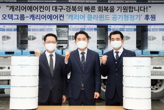캐리어에어컨, 대구·경북 병동에 1억5천만원 상당 공기청정기 후원