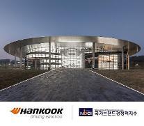 ハンコックタイヤ、「国家ブランド競争力指数」12年連続の1位選定