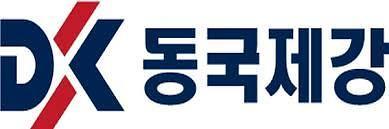 """동국제강, 80억원 규모 자사주 200만주 매입…""""주주가치 제고"""""""