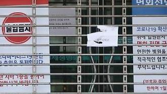 [코로나19] 분당제생병원 확진자 1명 사망…수도권 한국인 첫 사망자