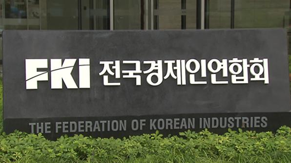 全经联紧急致函中日等国吁允许韩商务人士入境