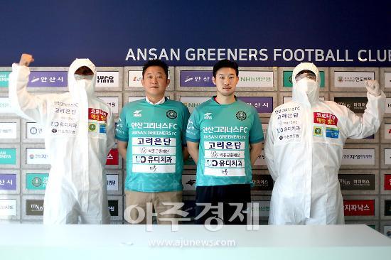 안산그리너스, 대한민국 프로 구단 최초 사회공헌 전용 유니폼 공개