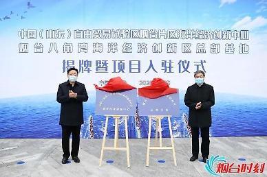옌타이 자유무역구, 해양경제창신센터 현판식 개최 [중국 옌타이를 알다(443)]